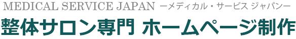 エステ、整体サロン専門|集客に強いホームページ制作|メディカル・サービスジャパン