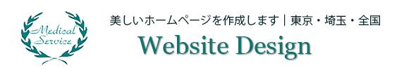 ホームページ制作|東京・埼玉|3万円でSEOに強いホームページを作成|メディカル・サービスジャパン
